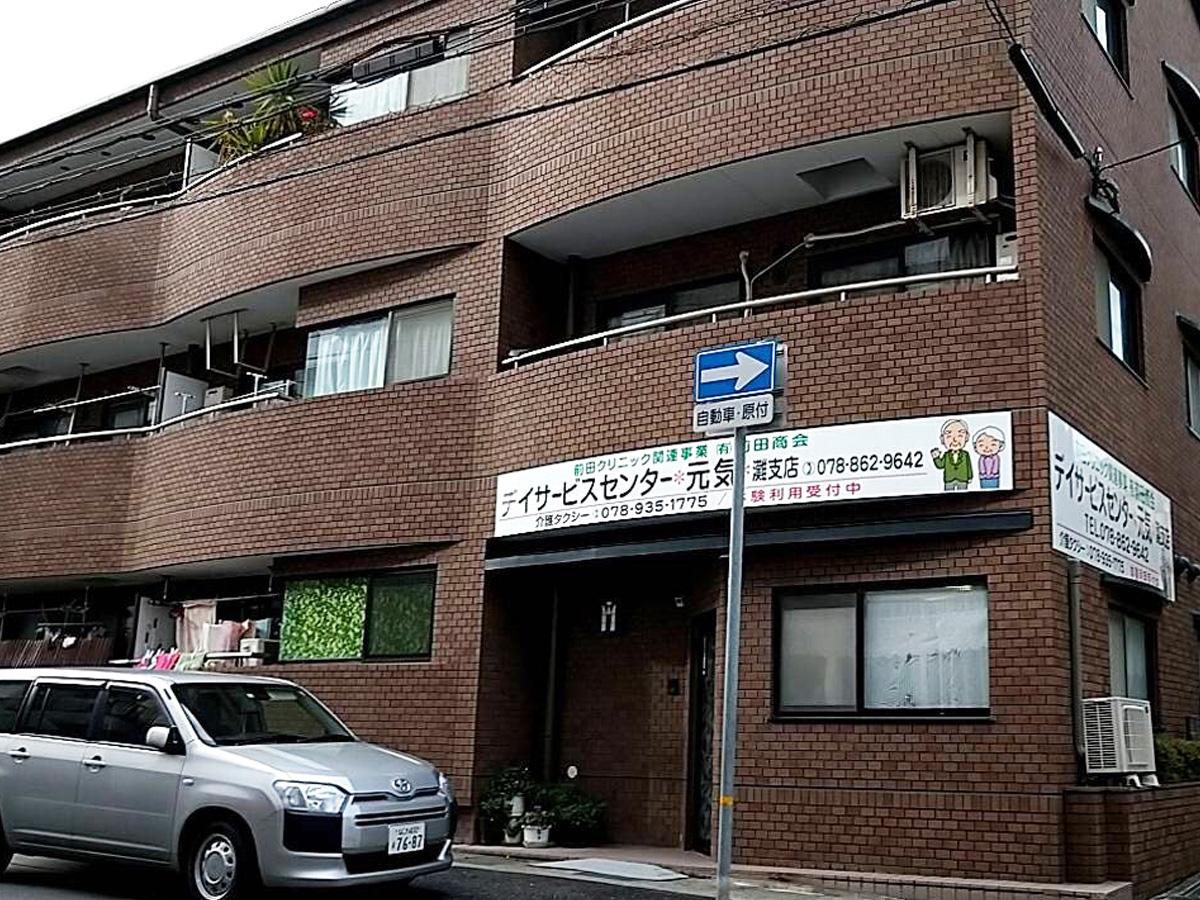 神戸市灘区 デイサービスセンター